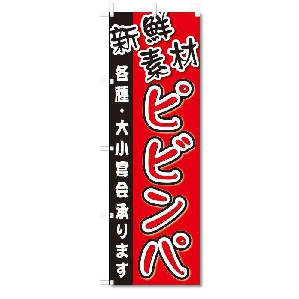 のぼり のぼり旗 ピビンパ (W600×H1800)焼肉・焼き肉