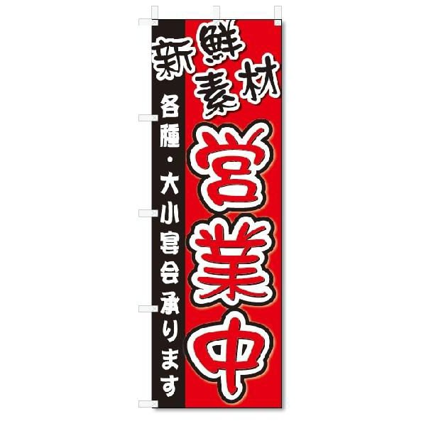 のぼり のぼり旗 営業中 (W600×H1800)焼肉・焼き肉