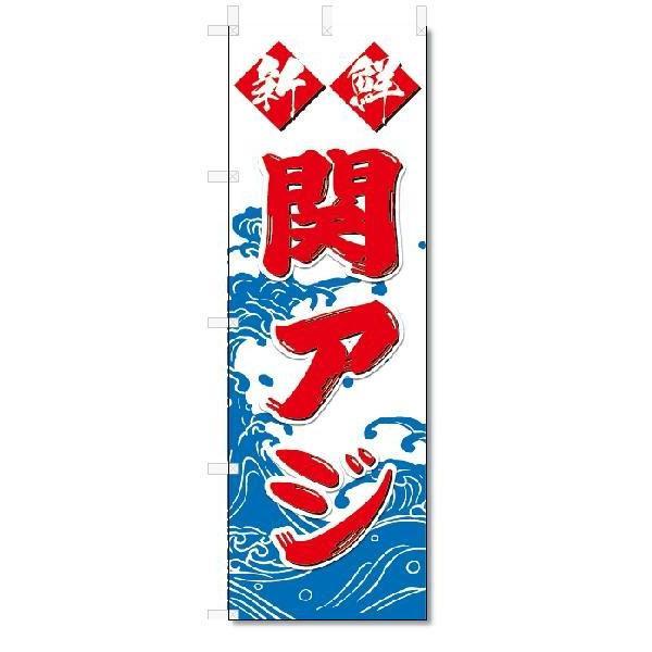 のぼり のぼり旗 新鮮 関アジ (W600×H1800)