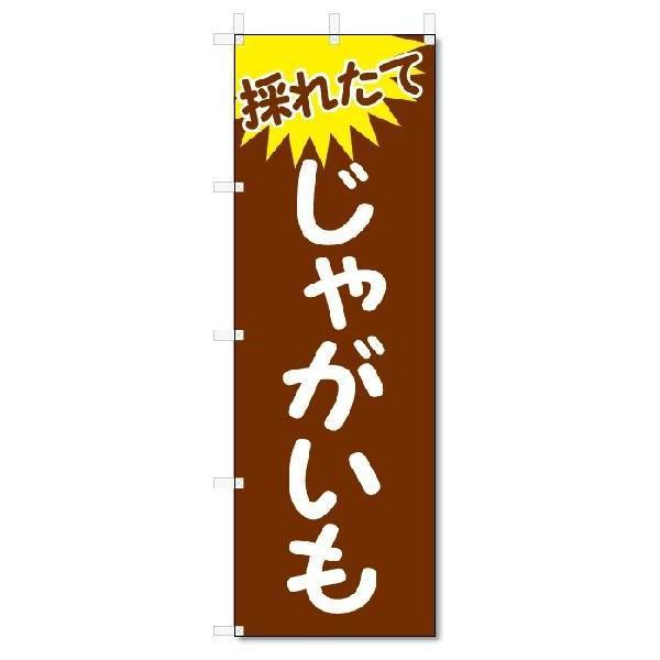 のぼり のぼり旗 じゃがいも (W600×H1800)