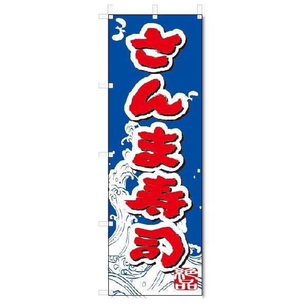のぼり のぼり旗 さんま寿司 (W600×H1800)