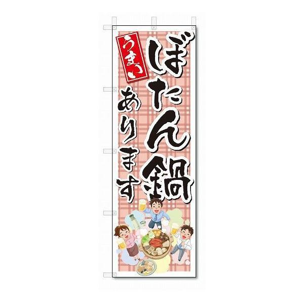 のぼり のぼり旗 ぼたん鍋 (W600×H1800)