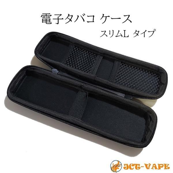 電子タバコケース スリムL VAPE CASE 収納 バッグ |jct-vape