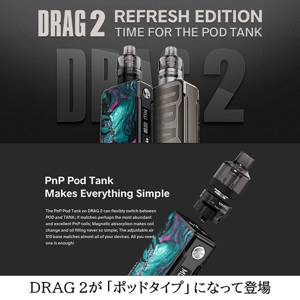 VOOPOO Drag 2 Reflesh Edition Starter kit Black model 177W 電子タバコ Pod VAPE|jct-vape|02
