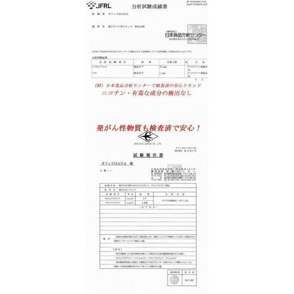 リキッド 電子タバコ ドリンク 風味 MURASAME 村雨 安全 安心 分析済 jct-vape 02