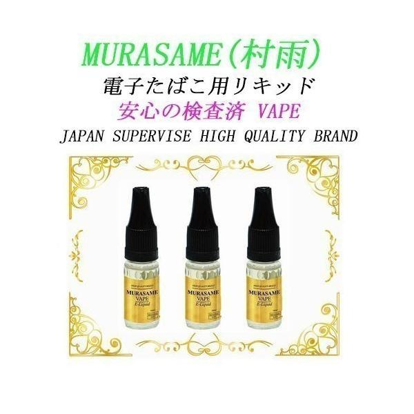 リキッド 電子タバコ ドリンク 風味 MURASAME 村雨 安全 安心 分析済 jct-vape 03