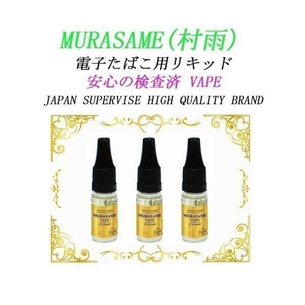 リキッド 電子タバコ フルーツ 風味 MURASAME  村雨 安全 安心 分析済|jct-vape|03