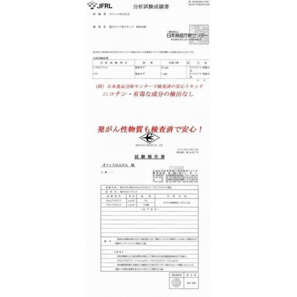 リキッド 電子タバコ メンソール 風味 MURASAME 村雨 安全 安心 分析済 jct-vape 02