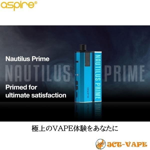 Aspire Nautilus PRIME Starter kit アスパイア ノーチラス プライム スターターキット 2000mAh バッテリー内蔵 電子タバコ VAPE jct-vape 02
