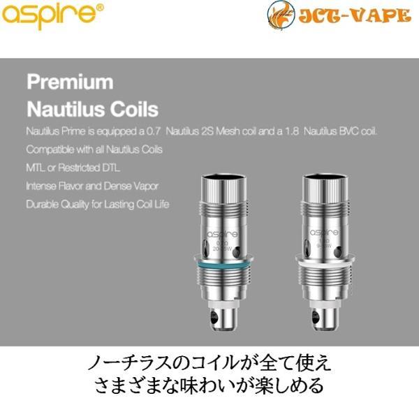 Aspire Nautilus PRIME Starter kit アスパイア ノーチラス プライム スターターキット 2000mAh バッテリー内蔵 電子タバコ VAPE jct-vape 09