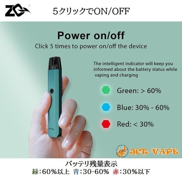 ZQ Xtal スターターキット ゼットキュー エクスタル クリスタル 電子タバコ VAPE|jct-vape|05