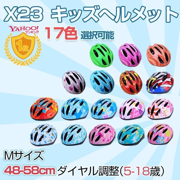 ヘルメット 自転車 キッズ 子供用 おしゃれ キッズヘルメット ヘルメット ジュニア サイクルヘルメット 48-58cm ダイヤル調整 自転車用品|jctrade2018