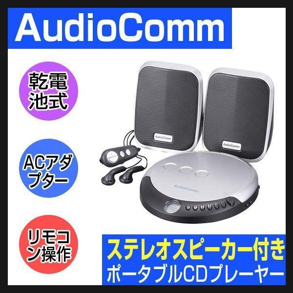 送料無料 CDプレーヤー コンパクト ポータブル ステレオスピーカー付き CDプレーヤーセット AudioComm CDP-798N