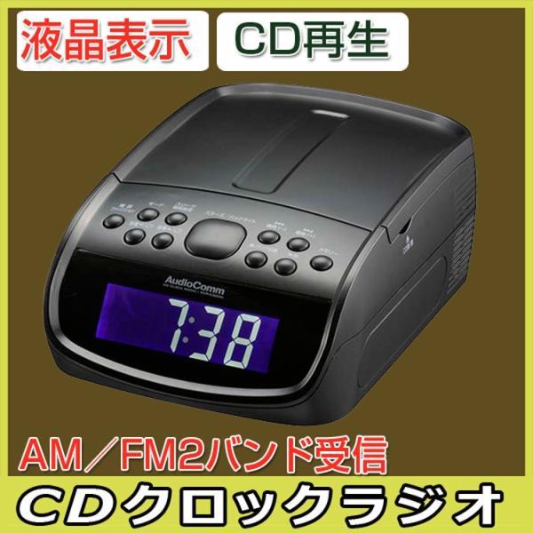 CDクロックラジオ CDプレイヤー CDラジオCD再生 クロック付きワイドFM対応 AM/FM2バンド受信 見やすい CDデジタル