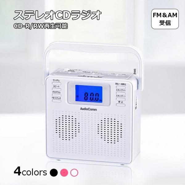 CDプレーヤー コンパクト ポータブル CDラジオ FM&AM受信 乾電池対応 ステレオ 液晶表示 携帯ラジオ プレーヤー 持ち運び ポータブルラジオ