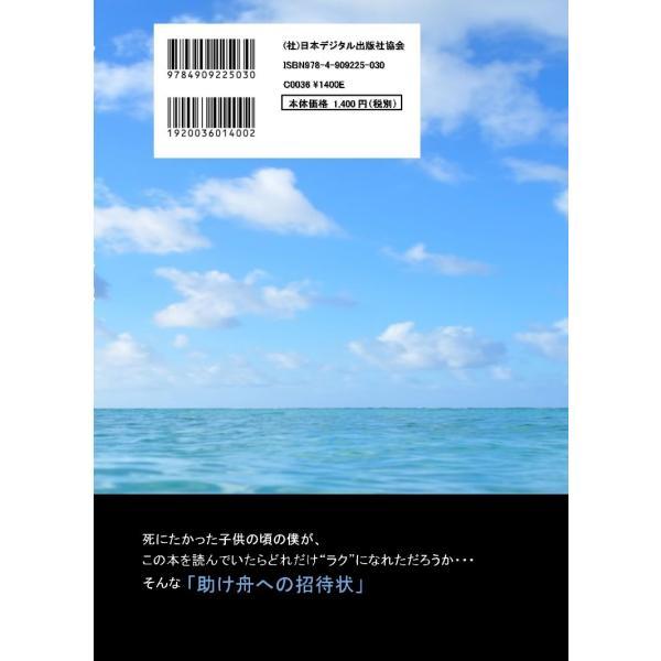現代引きこもり生活学のすゝめ ~覚醒の十二章~|jdpa-store|02
