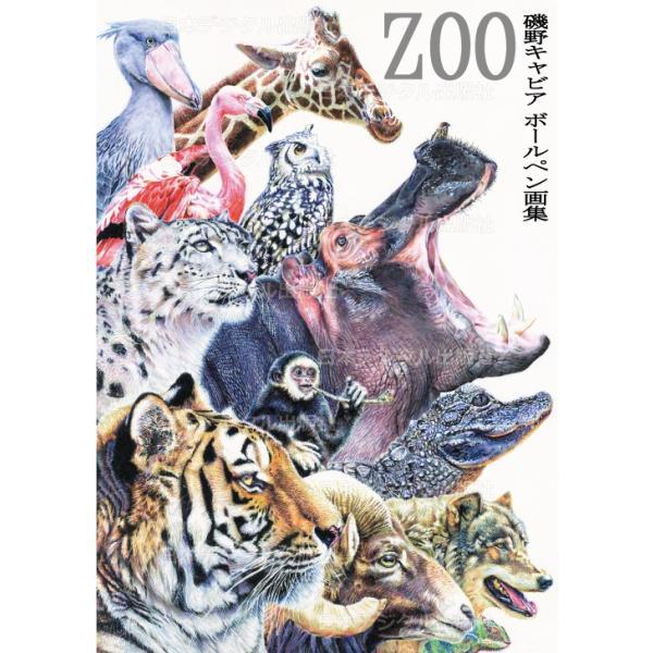 磯野キャビア ボールペン画集 ZOO|jdpa-store