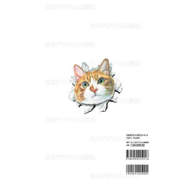 磯野キャビア ボールペン画集 ZOO|jdpa-store|02