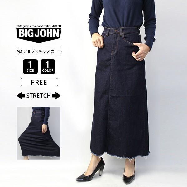 ビッグジョン デニムスカート BIG JOHN ジーンズ レディース コンプリートフリー COMPLETE FREE 日本製 国産 MMG02K|jeans-yamato
