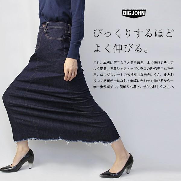 ビッグジョン デニムスカート BIG JOHN ジーンズ レディース コンプリートフリー COMPLETE FREE 日本製 国産 MMG02K|jeans-yamato|02