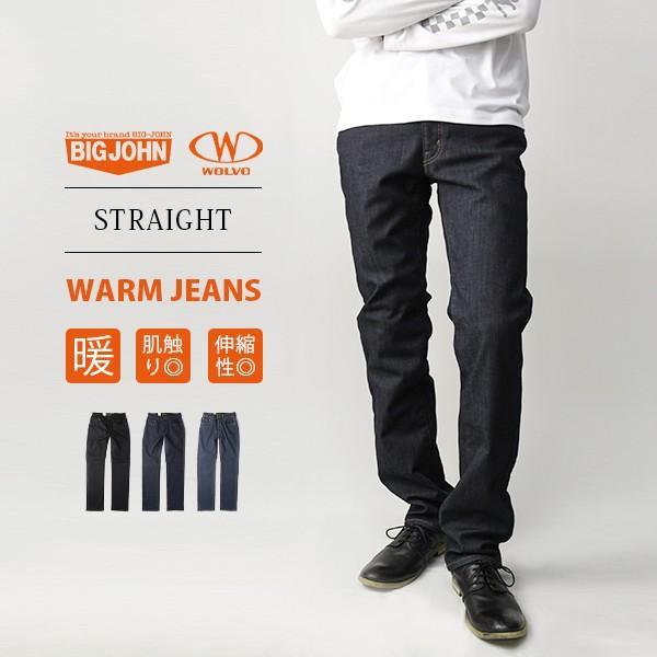 WOLVO ウォルボ 暖かいパンツ メンズ 暖かいジーンズ 暖かいズボン 暖パン 裏フリース ウォームストレート デニムパンツ WD104J jeans-yamato
