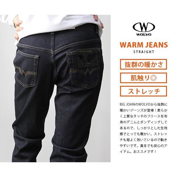 WOLVO ウォルボ 暖かいパンツ メンズ 暖かいジーンズ 暖かいズボン 暖パン 裏フリース ウォームストレート デニムパンツ WD104J jeans-yamato 02