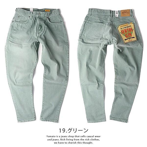 エドウィン EDWIN ジーンズ デニムパンツ NEWTON SLIM ニュートンスリム カラージーンズ E1431|jeans-yamato|04