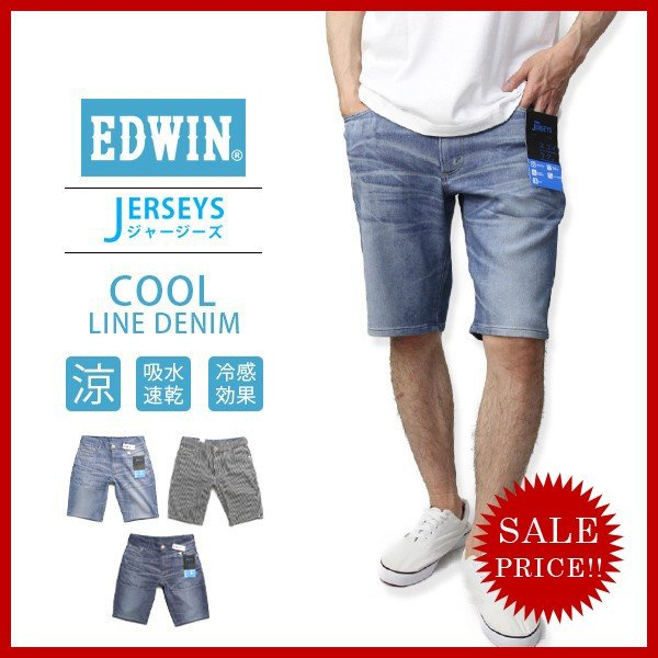 エドウィン EDWIN ジャージーズ ハーフパンツ ショートパンツ JERSEYS COOL MOTION SHORTS エドウイン デニムショーツ ER263S jeans-yamato