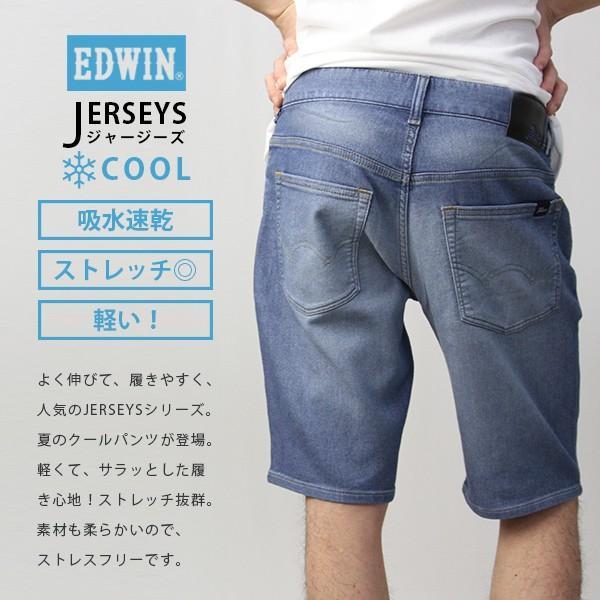 エドウィン EDWIN ジャージーズ ハーフパンツ ショートパンツ JERSEYS COOL MOTION SHORTS エドウイン デニムショーツ ER263S jeans-yamato 02