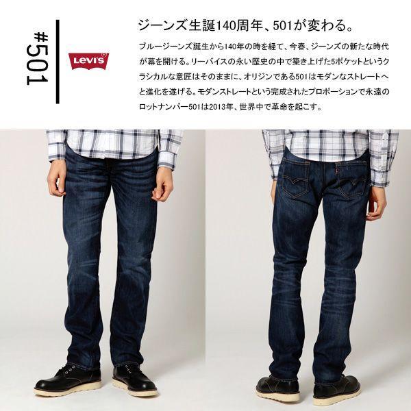 リーバイス 501 Levi's 501 レギュラーストレート ダークカラー ジーンズ デニム CONE MILS 12.5oz  00501-1485 jeans-yamato 02