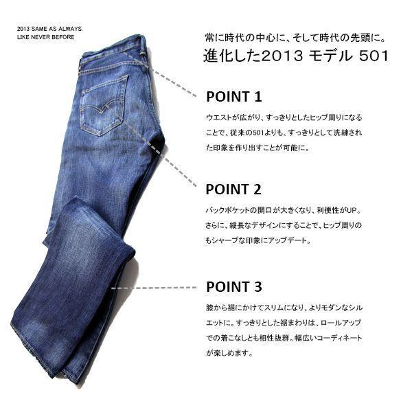 リーバイス 501 Levi's 501 レギュラーストレート ダークカラー ジーンズ デニム CONE MILS 12.5oz  00501-1485 jeans-yamato 03