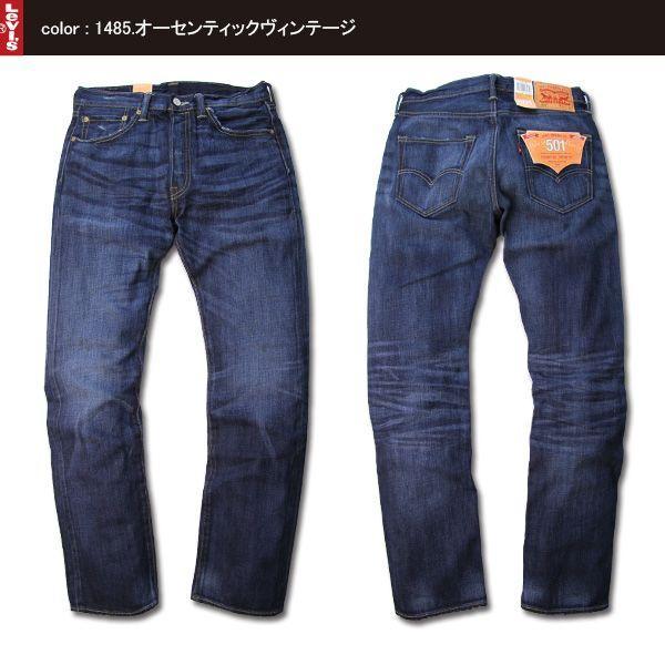 リーバイス 501 Levi's 501 レギュラーストレート ダークカラー ジーンズ デニム CONE MILS 12.5oz  00501-1485 jeans-yamato 05