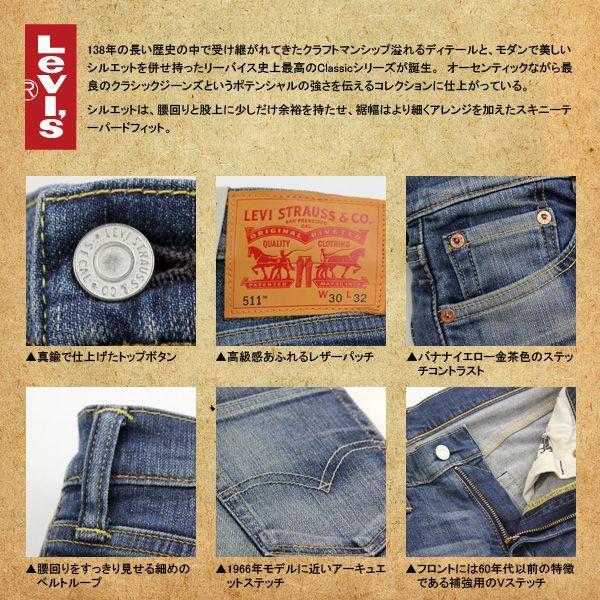 リーバイス 511 Levi's 511 Levi's リーバイス デニム ジーンズ 511 CLASSIC UPGRADE スキニーテーパード 12ozストレッチデニム ジーンズ 00511-1307|jeans-yamato|03