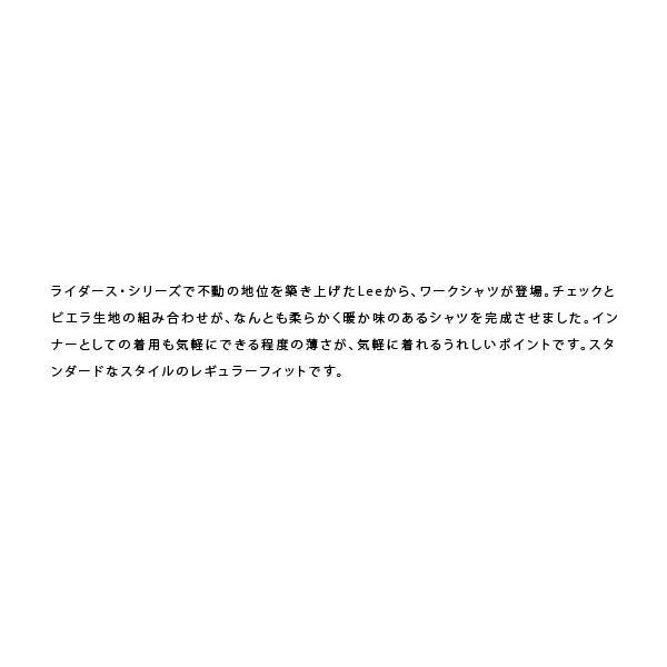 Lee リー チェック ワーク シャツ アメカジ ウエスタン L S レギュラー フィット ポケット メンズ レディース LT0595|jeans-yamato|03