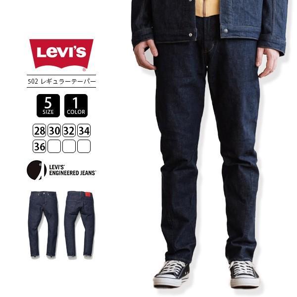 リーバイス エンジニアドジーンズ Levi's Engineered Jeans LEJ 502 デニムパンツ レギュラーテーパード 72775-0000 jeans-yamato