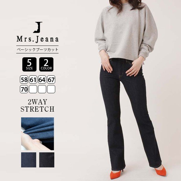 Mrs.Jeana ミセスジーナ ブーツカット パンツ 2WAYストレッチベーシックブーツカット カラーパンツ チノパンツ MJ-4473|jeans-yamato