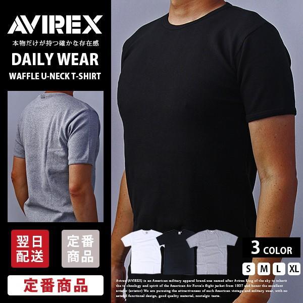送料無料 ポイント10倍 AVIREX Tシャツ アビレックス Tシャツ Uネック 半袖 定番 無地 ワッフル デイリー インナー メンズ DAILY WEAR デイリーウェア 6143150 jeans-yamato
