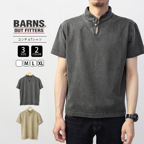 バーンズ Tシャツ 半袖 バーンズアウトフィッターズ ハイネック コンチョ付き BARNS Tシャツ 半袖 無地 小寸編み BR-7901|jeans-yamato