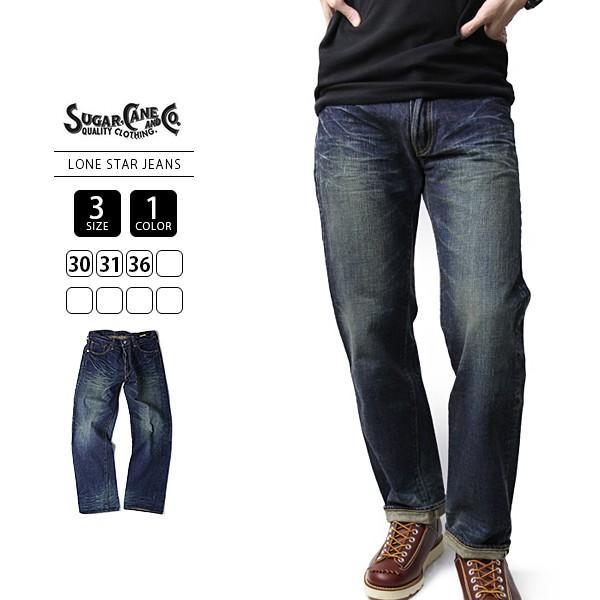シュガーケーン ジーンズ SUGAR CANE ジーンズ デニムパンツ ジーパン 14oz FIBER DENIM LONE STAR JEANS 東洋エンタープライズ SC40901H jeans-yamato