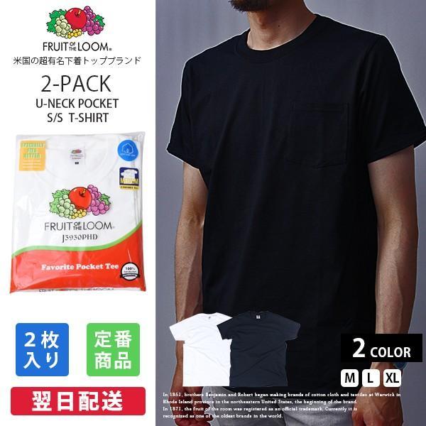 ネコポス対応 フルーツオブザルーム Tシャツ パックT FRUIT OF THE LOOM 半袖 2枚セット 綿100% インナー メンズ 922-504PK jeans-yamato