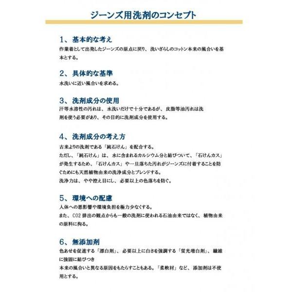桃太郎ジーンズ MOMOTARO JEANS ジーンズ用洗剤 無添加 無香料 ヤシ油 800g 洗浄用合成洗剤 SZ-001|jeans-yamato|02
