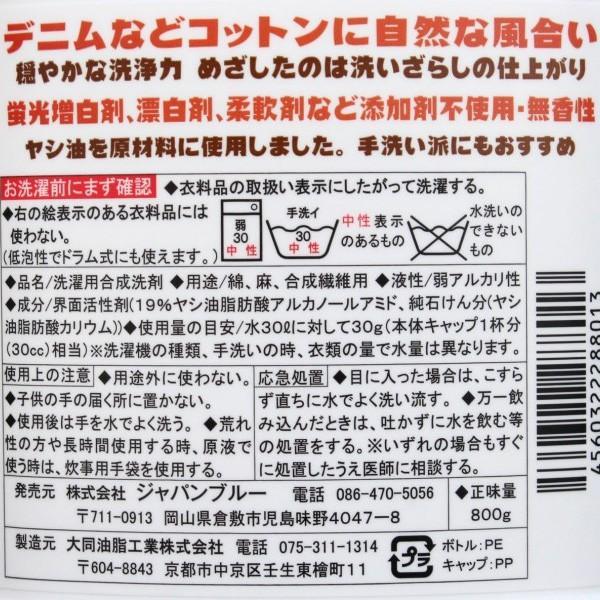 桃太郎ジーンズ MOMOTARO JEANS ジーンズ用洗剤 無添加 無香料 ヤシ油 800g 洗浄用合成洗剤 SZ-001|jeans-yamato|03