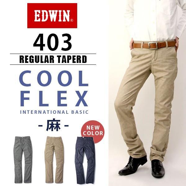 EDWIN エドウィン 403 COOL 春夏限定 403 麻杢 クール フレックス ストレッチ グレンチェック ストレート 日本製 エドウィン ジーンズ メンズ E43FCS|jeans-yamato