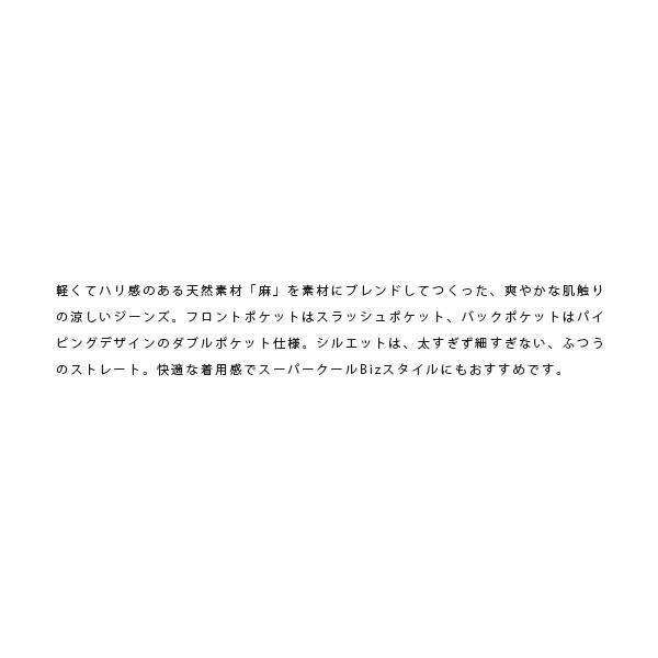 EDWIN エドウィン 403 COOL 春夏限定 403 麻杢 クール フレックス ストレッチ グレンチェック ストレート 日本製 エドウィン ジーンズ メンズ E43FCS|jeans-yamato|03