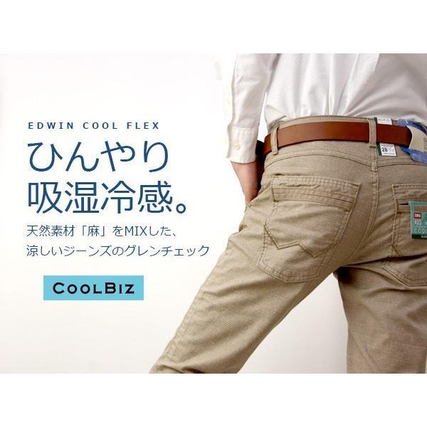 EDWIN エドウィン 403 COOL 春夏限定 403 麻杢 クール フレックス ストレッチ グレンチェック ストレート 日本製 エドウィン ジーンズ メンズ E43FCS|jeans-yamato|06