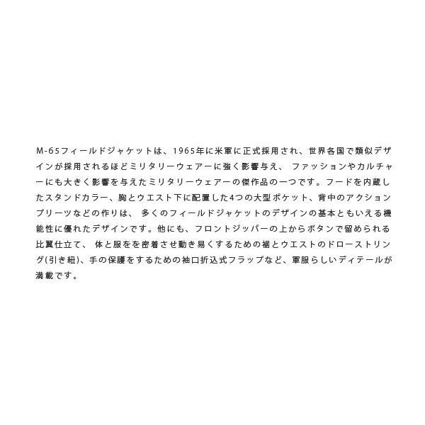 アルファ ALPHA  M-65 フィールド ジャケット コットン ポプリン ミリタリー Cotton Field Jacket TA1119|jeans-yamato|03