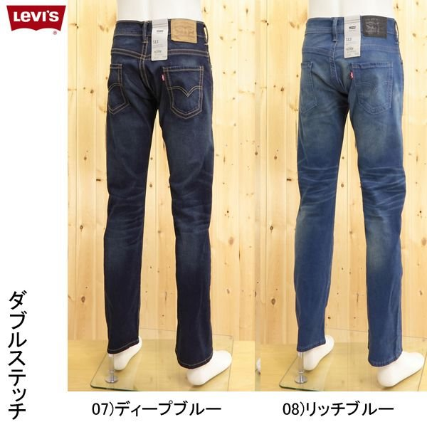 LEVI'S(リーバイス)513のスリムストレート、15481-00 ダブルステッチ仕様 07)Deep Blue,08)Rich Blue