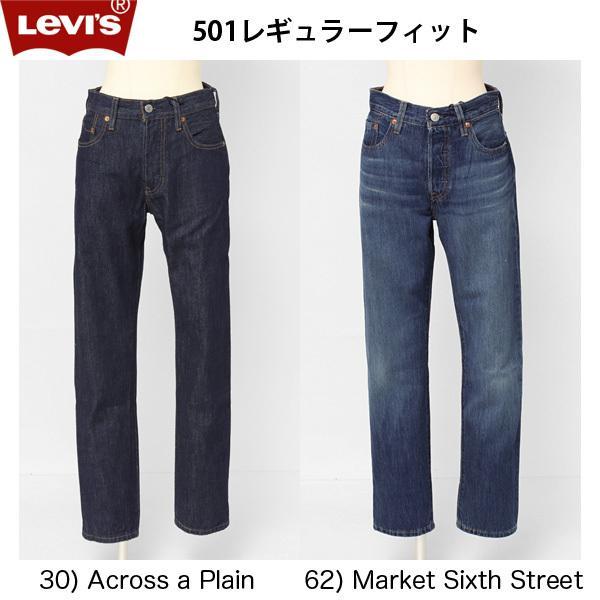 リーバイス 501