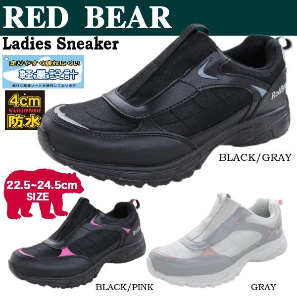 スニーカー レディース カジュアル ウォーキング 白 黒 ホワイト ブラック グレー ピンク 婦人 ミセス 軽量 防水 redbear 1795