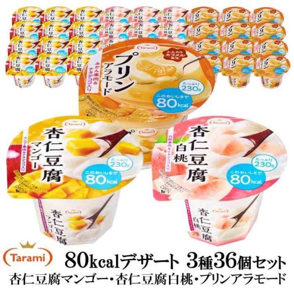 たらみ Tarami 80kcal 杏仁豆腐マンゴー 杏仁豆腐白桃 プリンアラモード 各12個ずつ 計36個セット